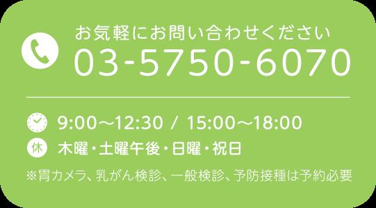 9:00~12:30 / 15:00~18:00  休 木曜・土曜午後・日曜・祝日 ※胃カメラ、乳がん検診、一般検診、予防接種は予約必要 お気軽にお問い合わせください 03-5750-6070