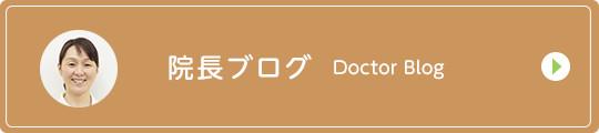 院長ブログ Doctor Blog