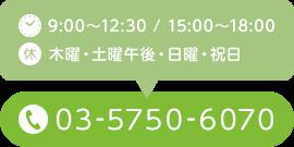 9:00~12:30 / 15:00~18:00 休  木曜・土曜午後・日曜・祝日 03-5750-6070